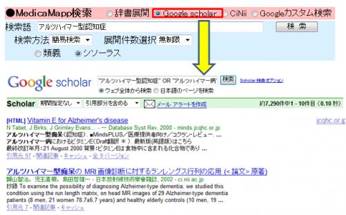 検索エンジンを利用したシソーラス検索